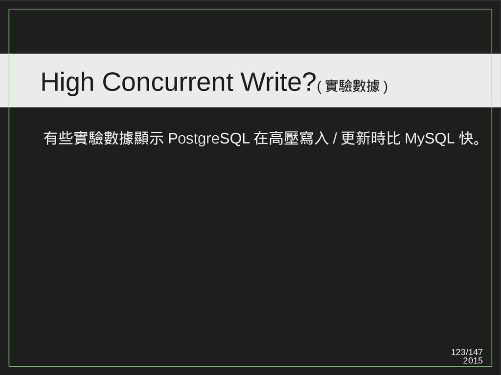 123/147 2015 High Concurrent Write?( 實驗數據 ) 有些實...