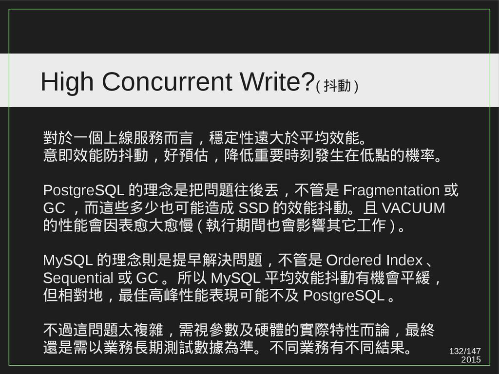 132/147 2015 High Concurrent Write?( 抖動 ) 對於一個上...