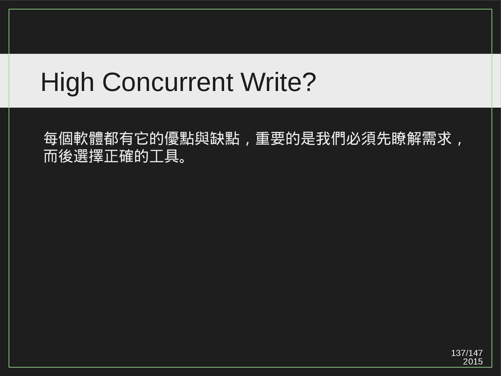 137/147 2015 High Concurrent Write? 每個軟體都有它的優點與...