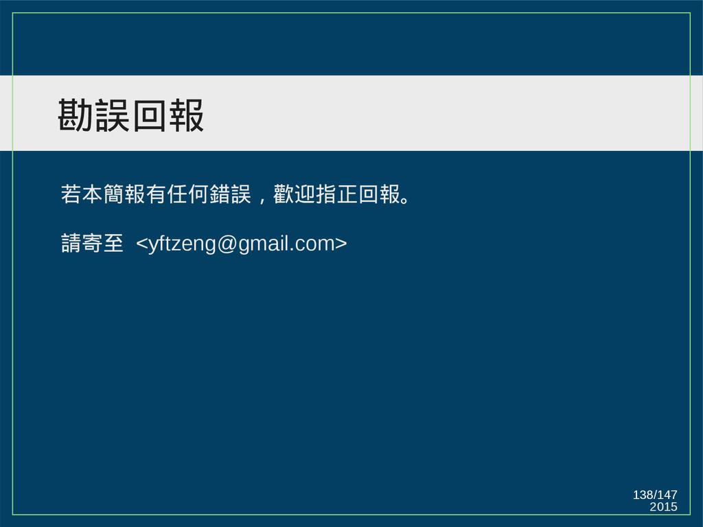 2015 138/147 勘誤回報 若本簡報有任何錯誤,歡迎指正回報。 請寄至 <yftzen...