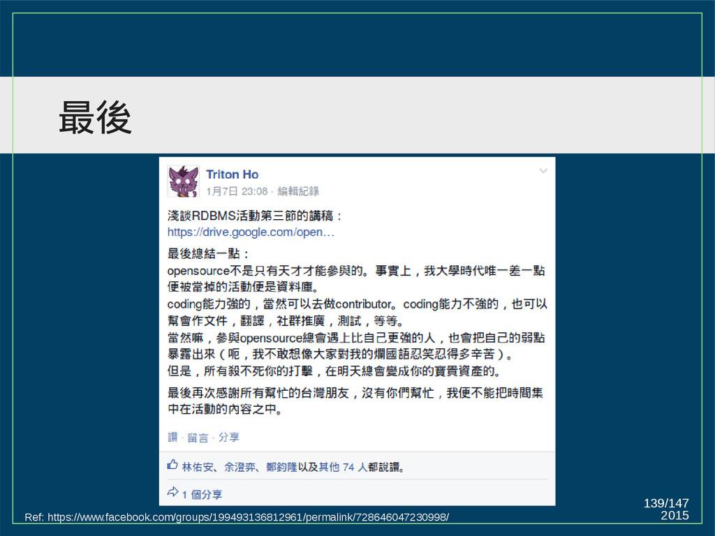 2015 139/147 最後 Ref: https://www.facebook.com/g...