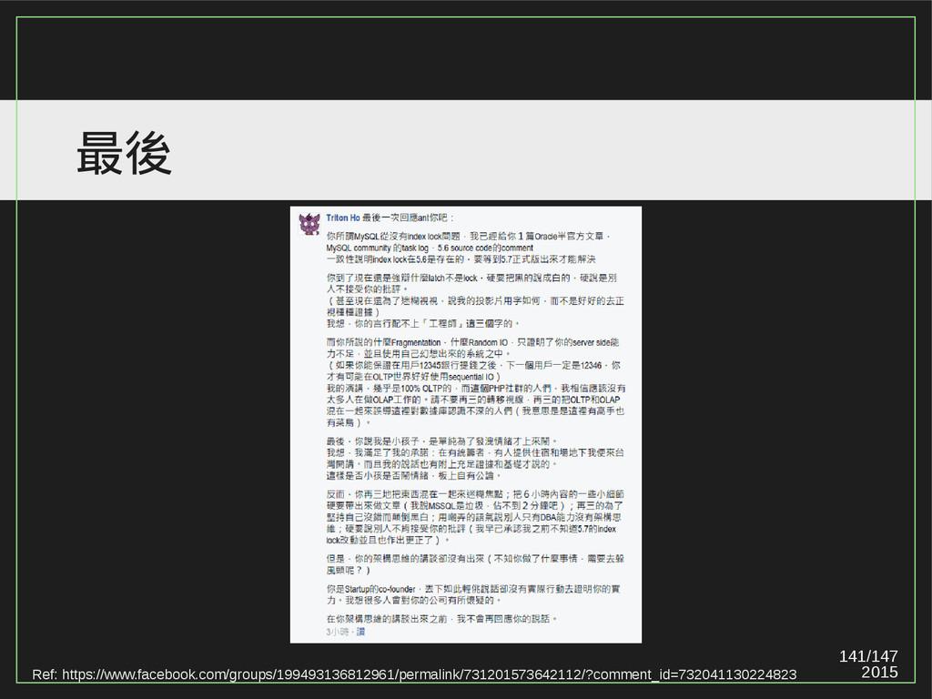 141/147 2015 最後 Ref: https://www.facebook.com/g...