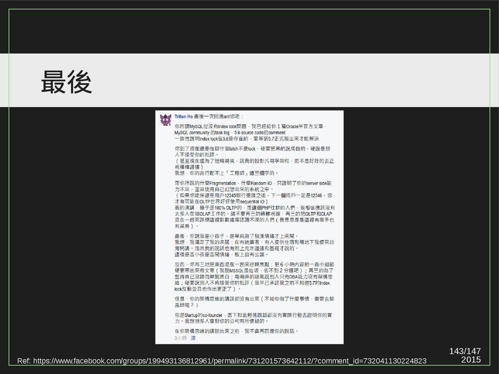 143/147 2015 最後 Ref: https://www.facebook.com/g...