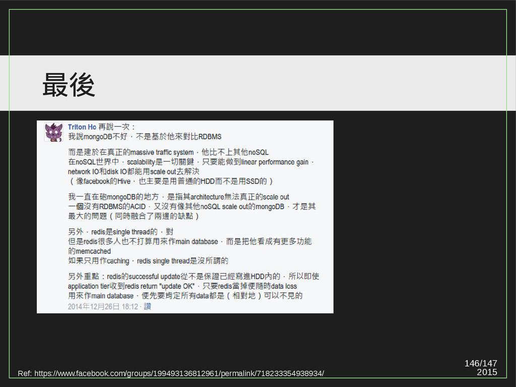 146/147 2015 最後 Ref: https://www.facebook.com/g...