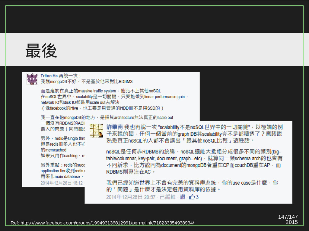 147/147 2015 最後 Ref: https://www.facebook.com/g...