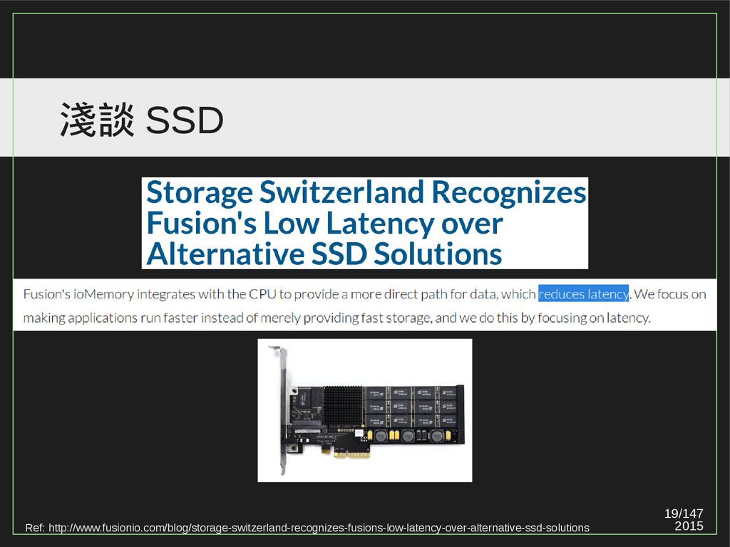 19/147 2015 淺談 SSD Ref: http://www.fusionio.com...