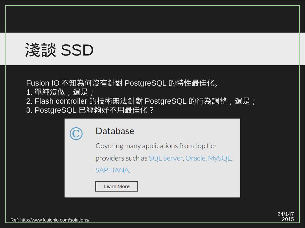 24/147 2015 淺談 SSD Ref: http://www.fusionio.com...
