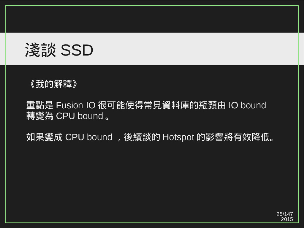 25/147 2015 淺談 SSD 《我的解釋》 重點是 Fusion IO 很可能使得常見...