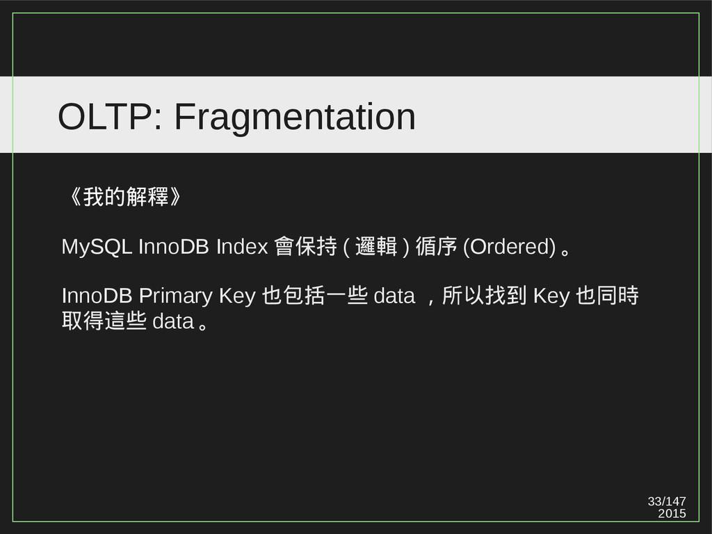 33/147 2015 OLTP: Fragmentation 《我的解釋》 MySQL In...
