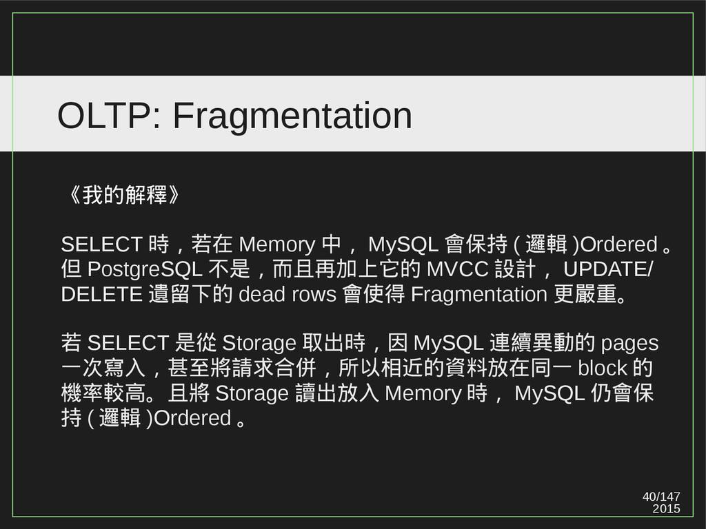 40/147 2015 OLTP: Fragmentation 《我的解釋》 SELECT 時...