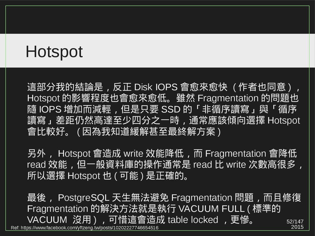 52/147 2015 Hotspot 這部分我的結論是,反正 Disk IOPS 會愈來愈快...