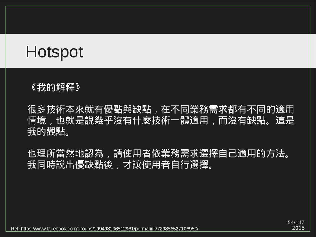 54/147 2015 Hotspot 《我的解釋》 很多技術本來就有優點與缺點,在不同業務需...