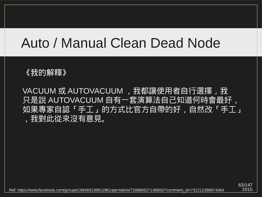 63/147 2015 Auto / Manual Clean Dead Node Ref: ...
