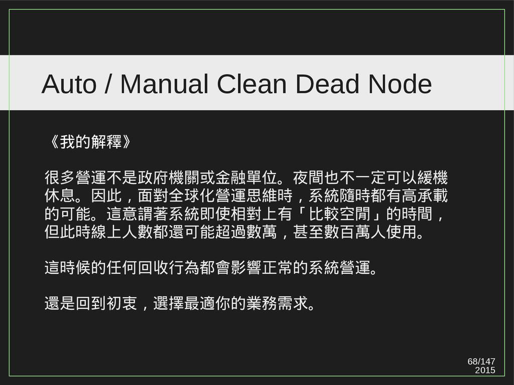 68/147 2015 Auto / Manual Clean Dead Node 《我的解釋...