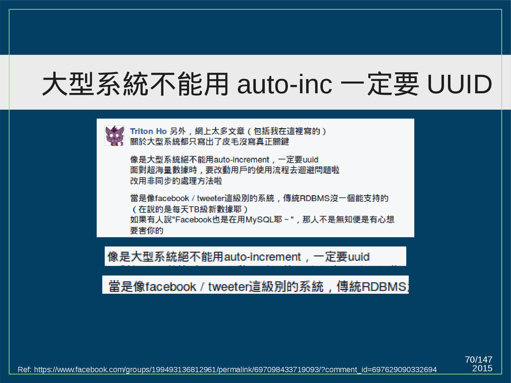 2015 70/147 大型系統不能用 auto-inc 一定要 UUID Ref: http...