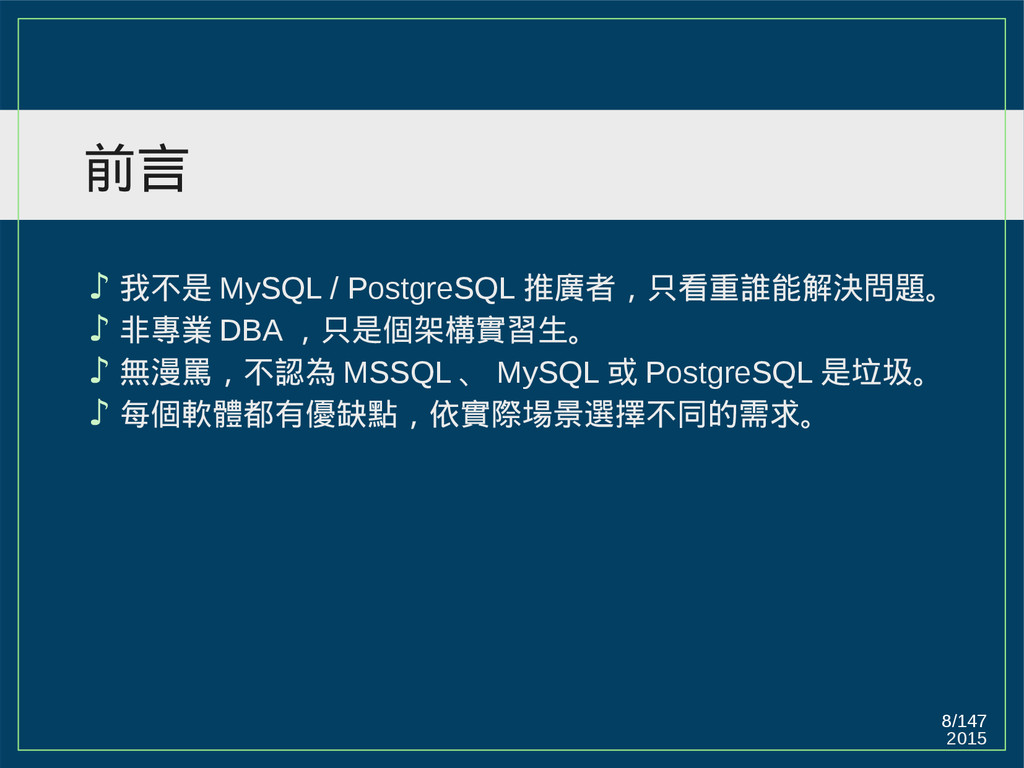 2015 8/147 前言 ♪ 我不是 MySQL / PostgreSQL 推廣者,只看重誰...