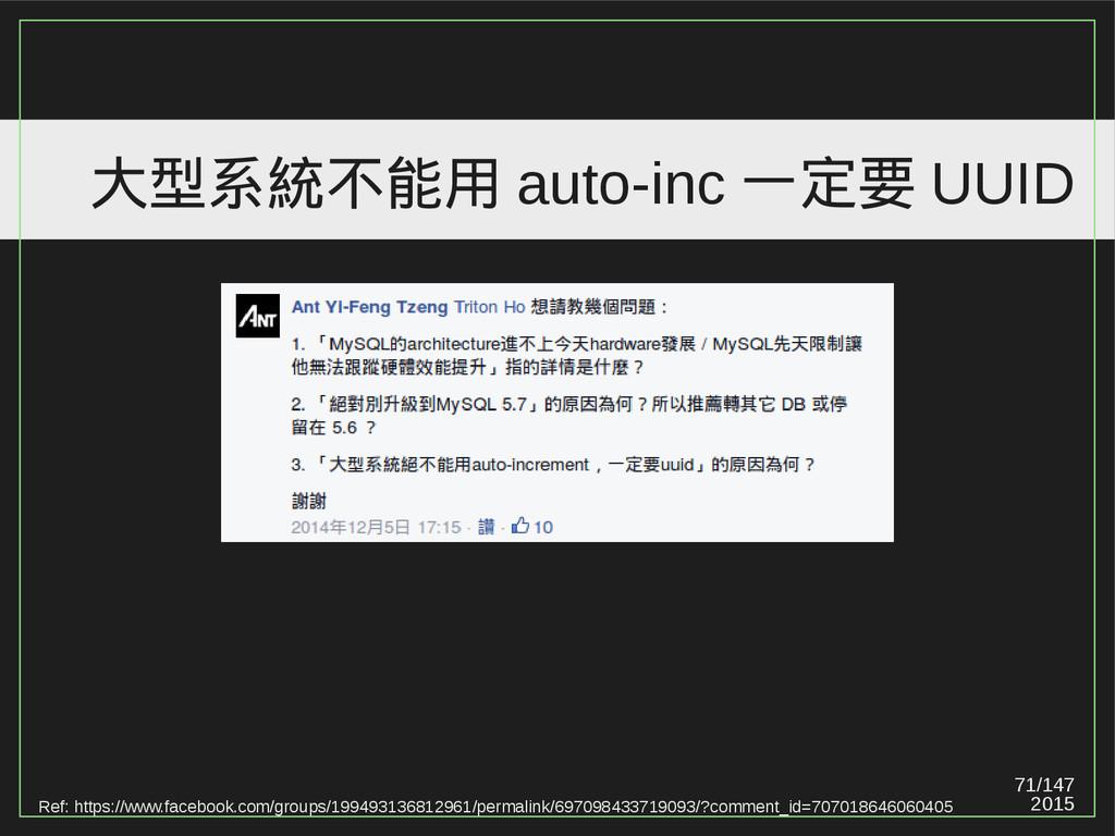 71/147 2015 大型系統不能用 auto-inc 一定要 UUID Ref: http...