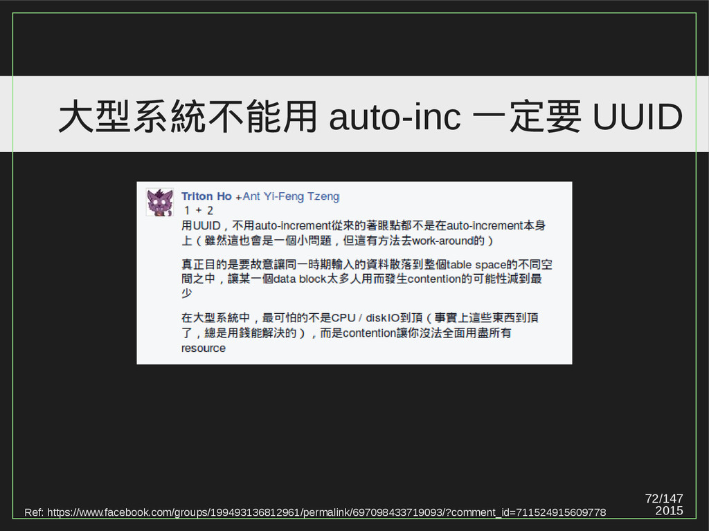 72/147 2015 大型系統不能用 auto-inc 一定要 UUID Ref: http...