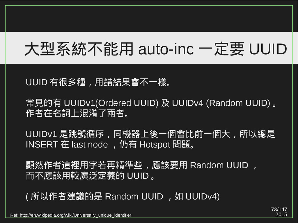 73/147 2015 大型系統不能用 auto-inc 一定要 UUID Ref: http...