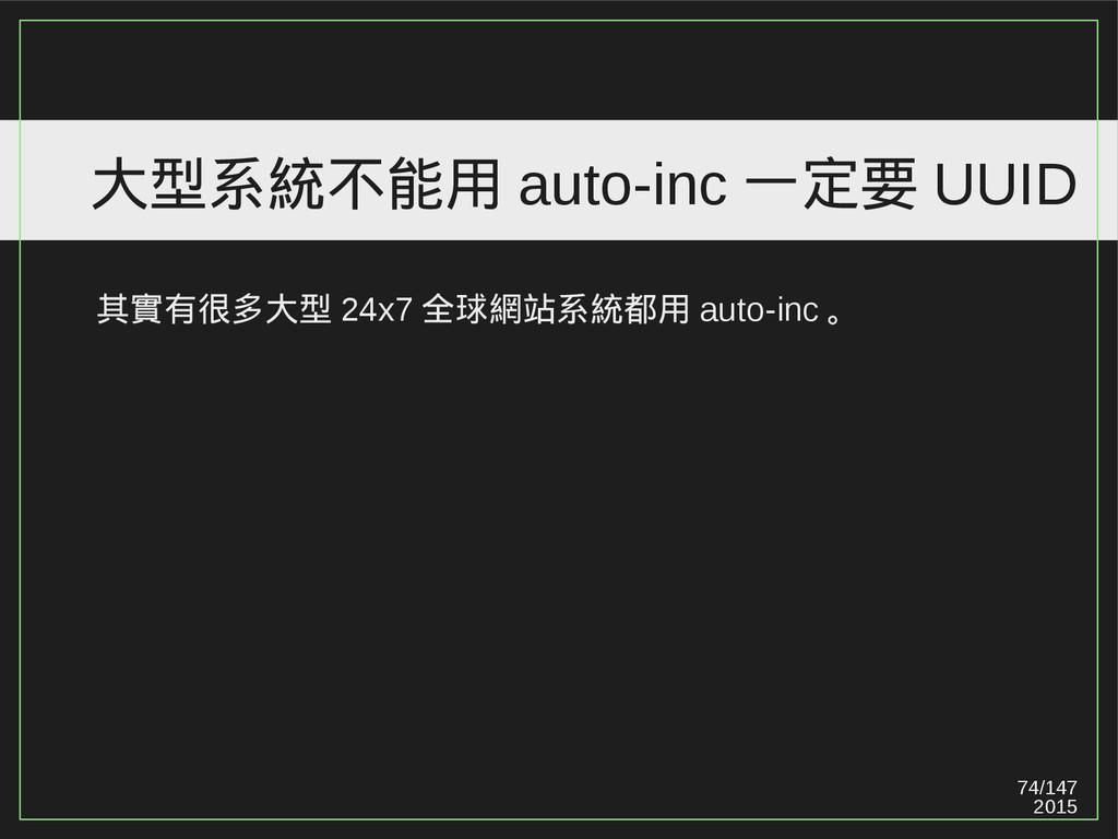 74/147 2015 大型系統不能用 auto-inc 一定要 UUID 其實有很多大型 2...