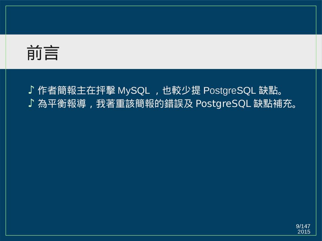 2015 9/147 前言 ♪ 作者簡報主在抨擊 MySQL ,也較少提 PostgreSQL...