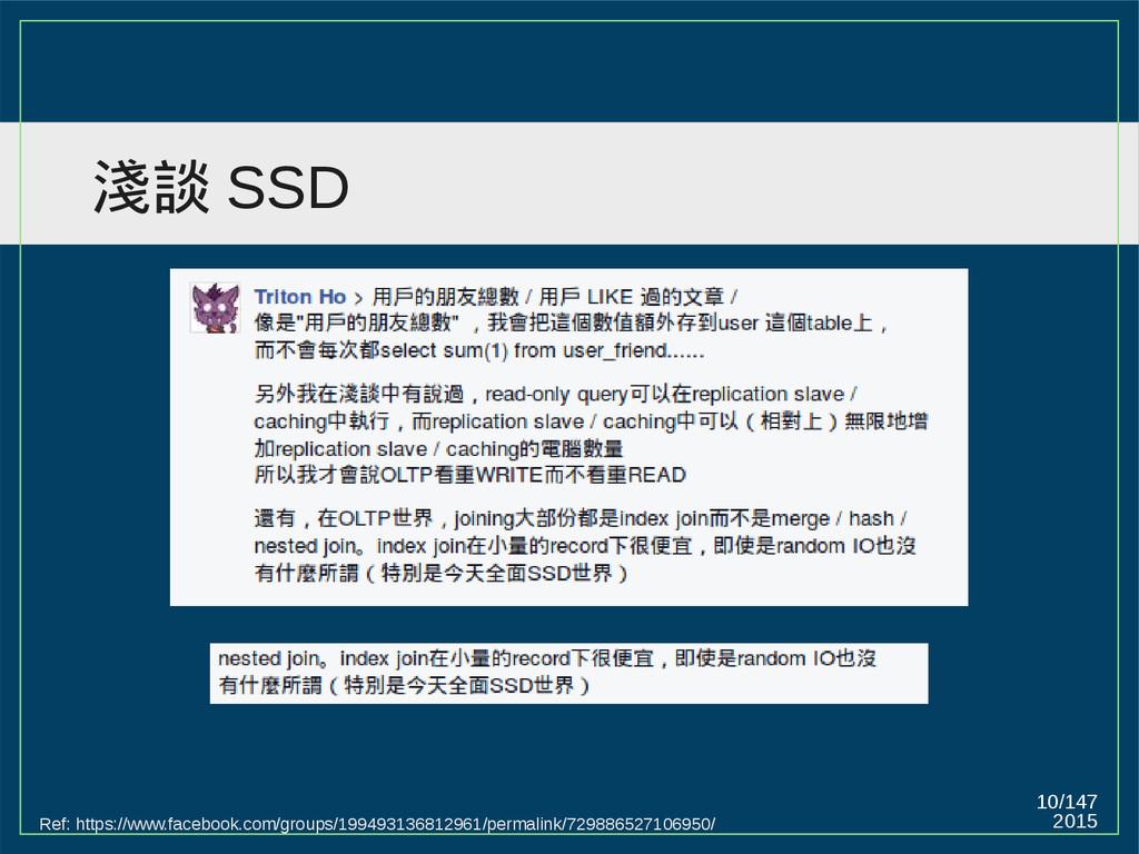2015 10/147 淺談 SSD Ref: https://www.facebook.co...