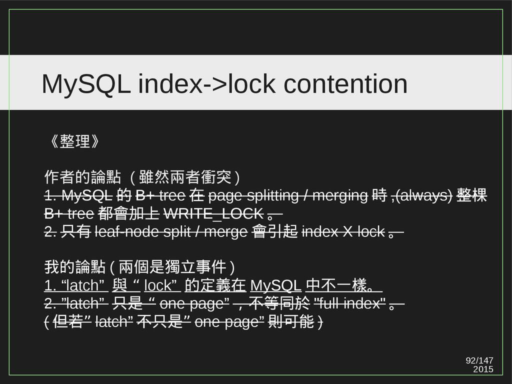 92/147 2015 MySQL index->lock contention 《整理》 作...