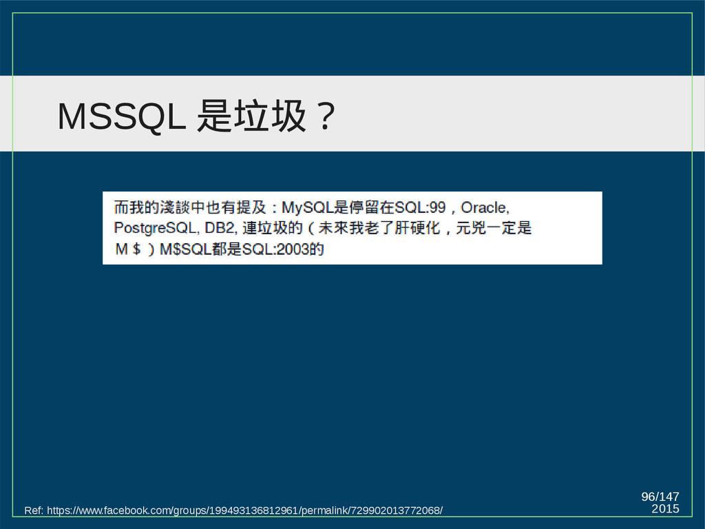 2015 96/147 MSSQL 是垃圾? Ref: https://www.faceboo...