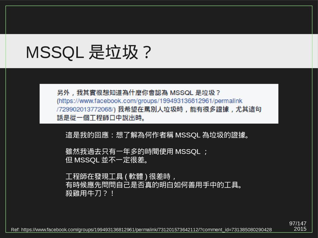 97/147 2015 MSSQL 是垃圾? Ref: https://www.faceboo...