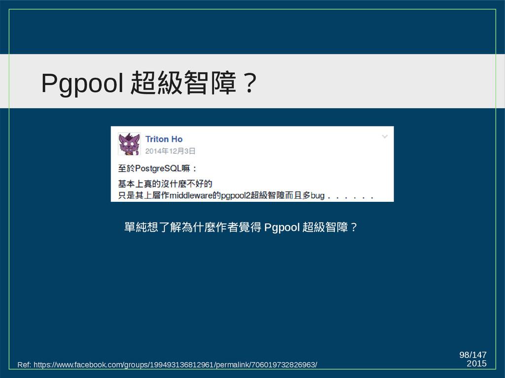 2015 98/147 Pgpool 超級智障? Ref: https://www.faceb...