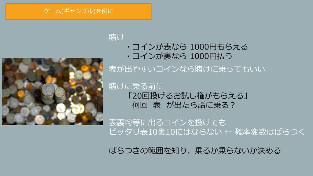 ゲーム(ギャンブル)を例に 賭け ・コインが表なら 1000円もらえる ・コインが裏なら 10...