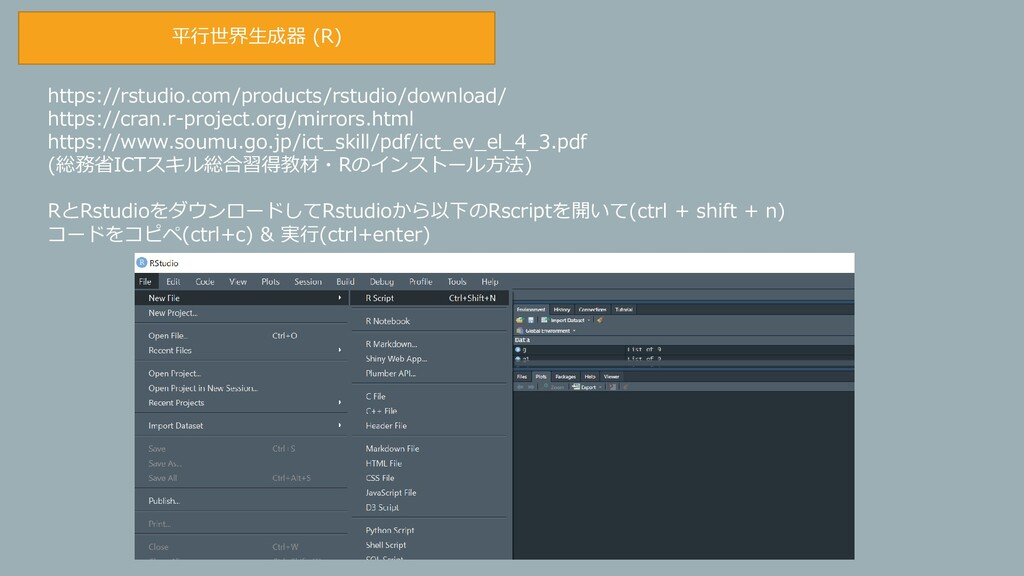 平行世界生成器 (R) https://rstudio.com/products/rstudi...