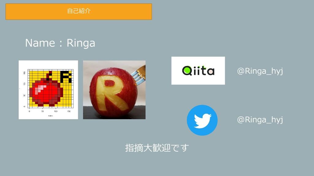 自己紹介 @Ringa_hyj @Ringa_hyj Name : Ringa 指摘大歓迎です