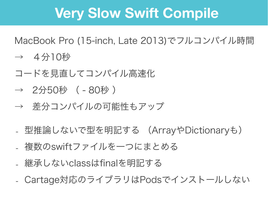 Very Slow Swift Compile .BD#PPL1SP JODI
