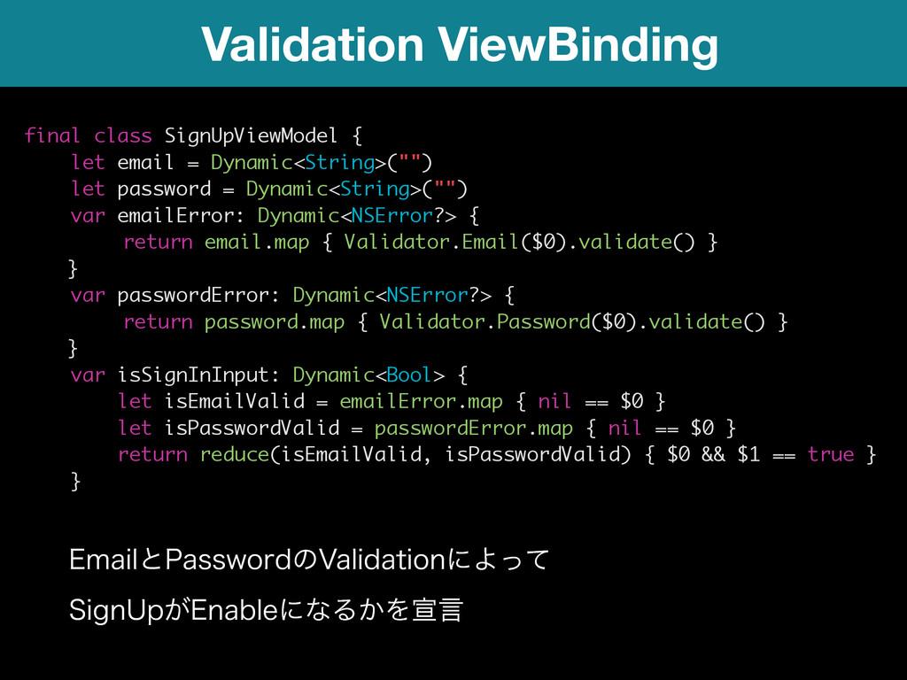 Validation ViewBinding final class SignUpViewMo...