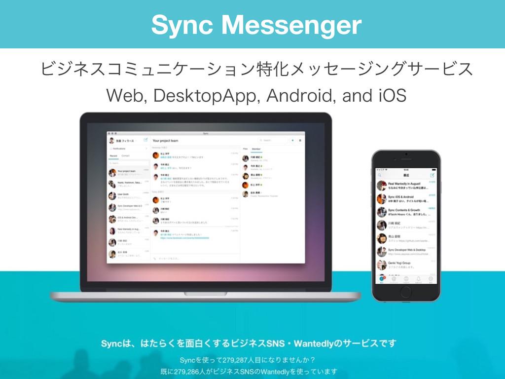 "Sync Messenger 8FC%FTLUPQ""QQ""OESPJEBOEJ0..."
