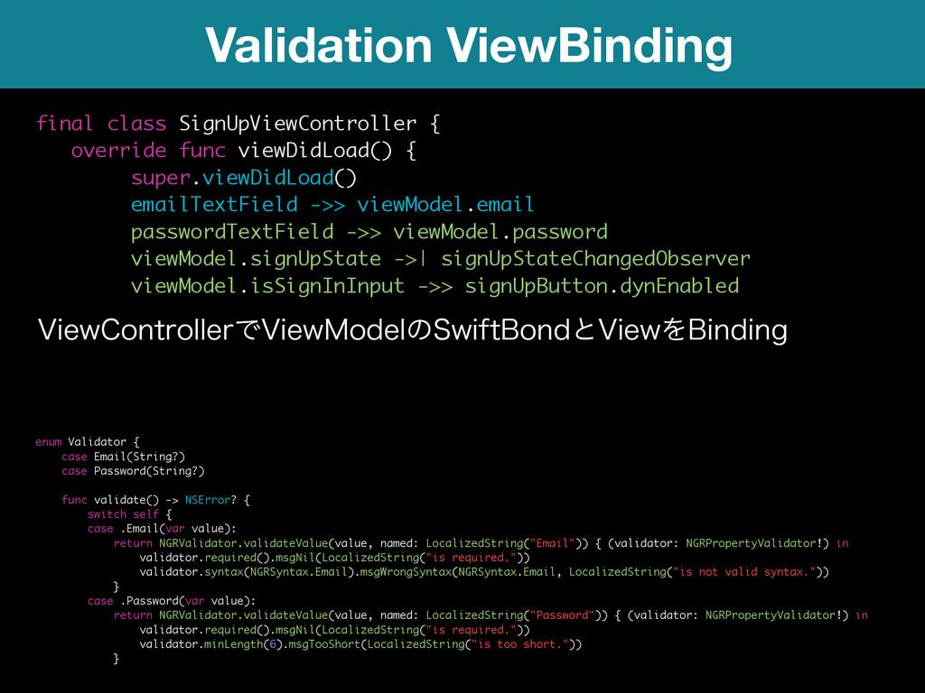Validation ViewBinding final class SignUpViewCo...
