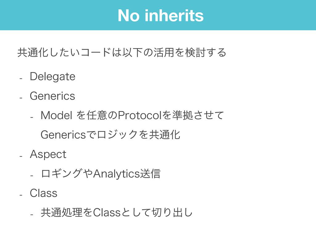 No inherits  %FMFHBUF  (FOFSJDT  .PEFMΛҙ...