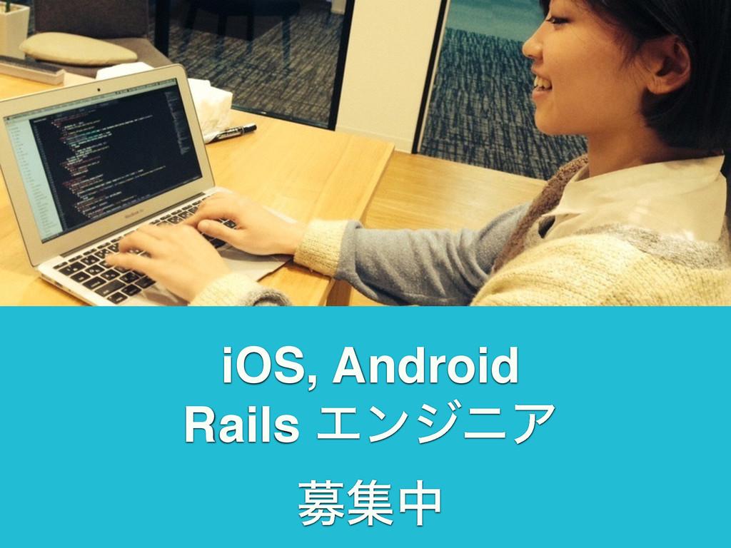 iOS, Android Rails ΤϯδχΞ ืूத
