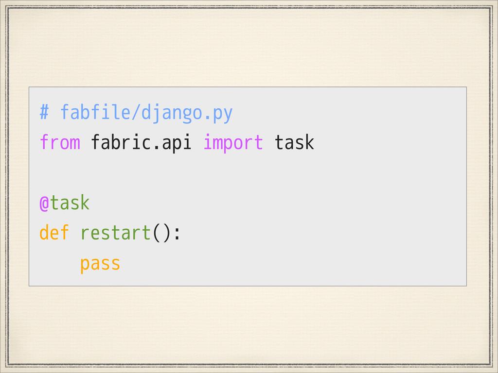 # fabfile/django.py from fabric.api import task...
