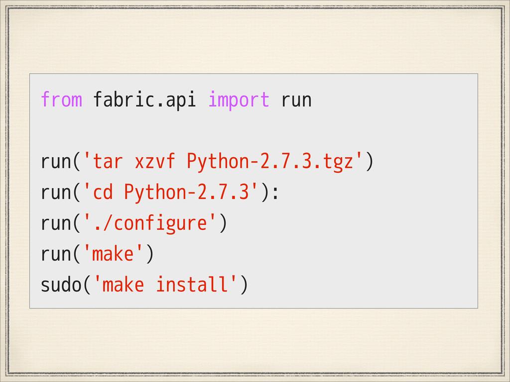 from fabric.api import run run('tar xzvf Python...