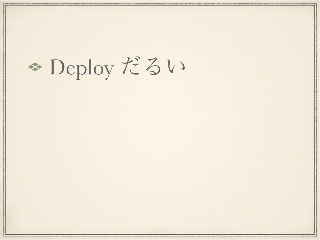 Deploy ͩΔ͍