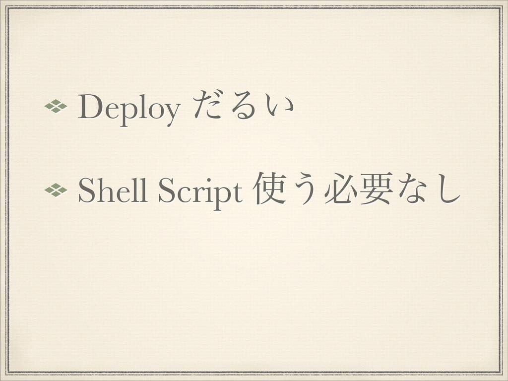 Deploy ͩΔ͍ Shell Script ͏ඞཁͳ͠