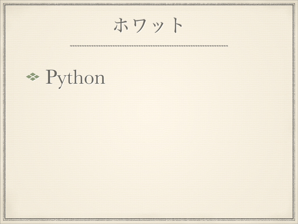 ϗϫοτ Python
