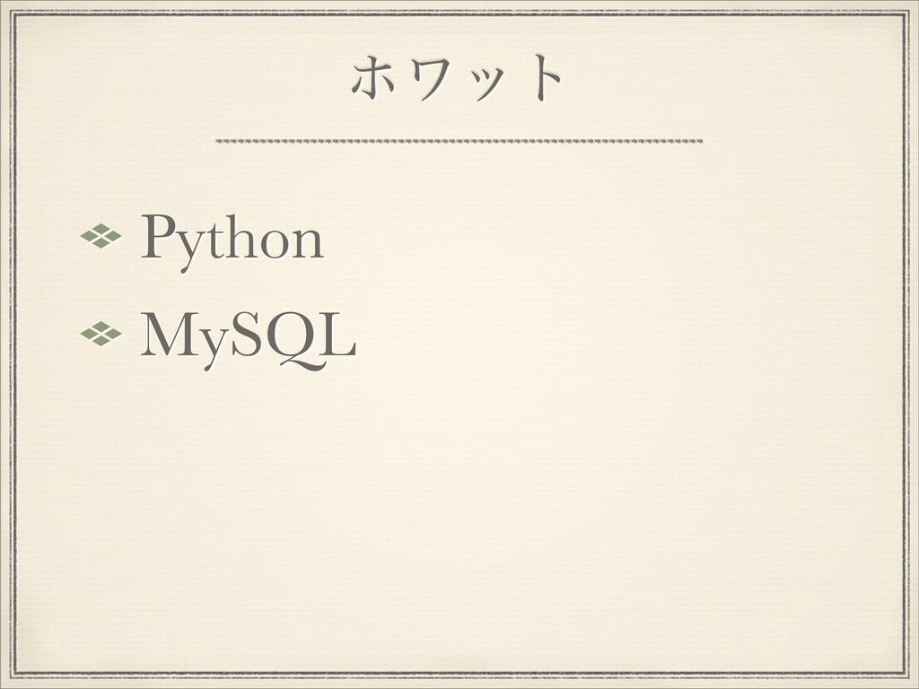 ϗϫοτ Python MySQL