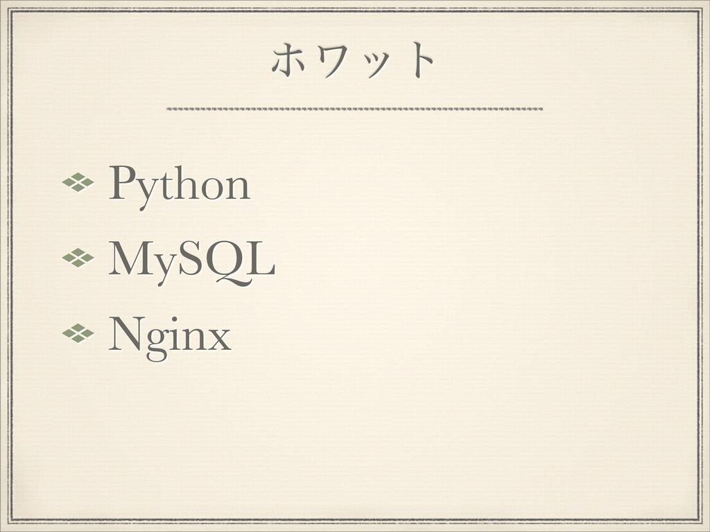 ϗϫοτ Python MySQL Nginx
