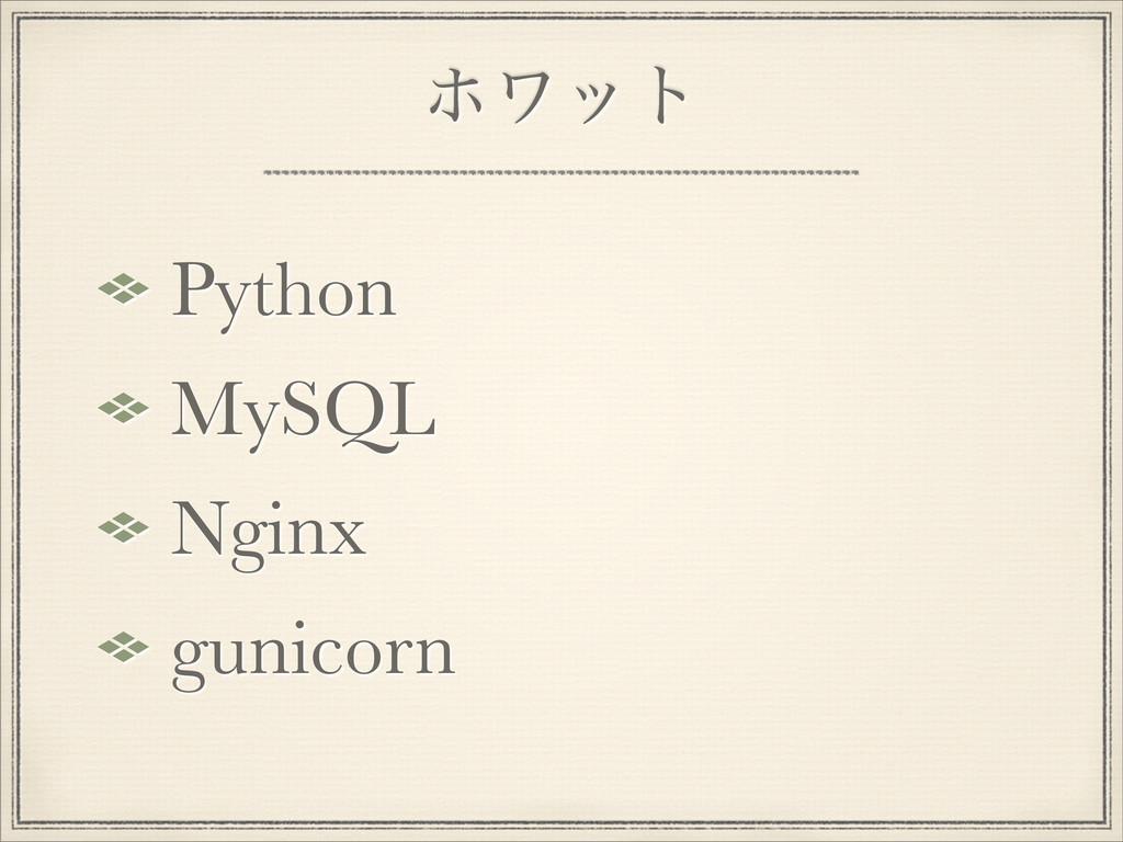 ϗϫοτ Python MySQL Nginx gunicorn