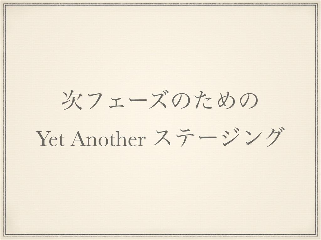 ϑΣʔζͷͨΊͷ Yet Another εςʔδϯά