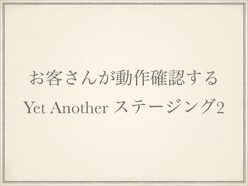 ͓٬͞Μ͕ಈ࡞֬͢Δ Yet Another εςʔδϯά2