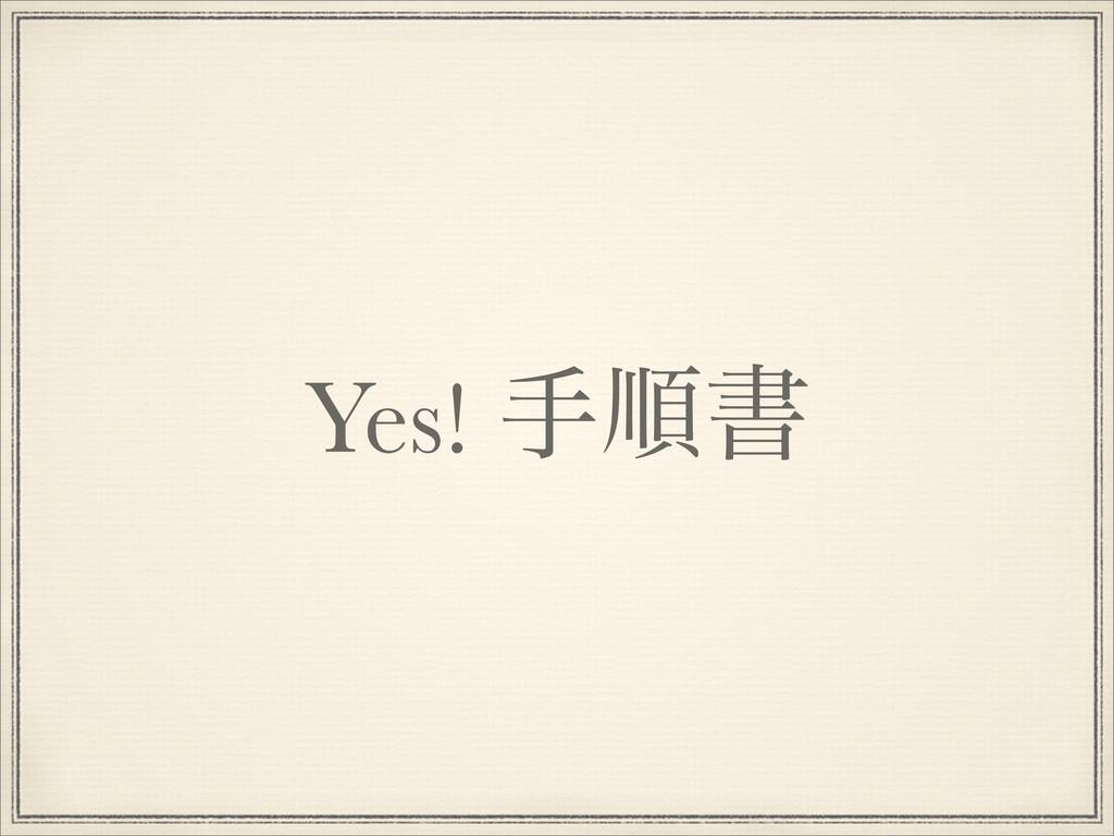 Yes! खॱॻ